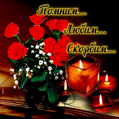 Открытка картинка свеча скорби