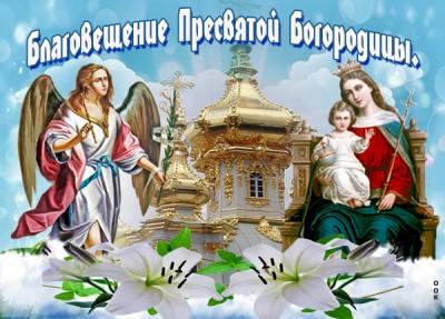 Картинка картинка святая церковь - с благовещением