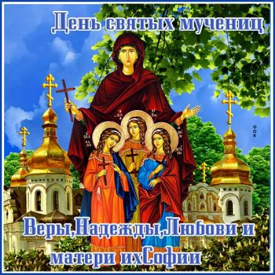Открытка картинка святые софия вера надежда и любовь