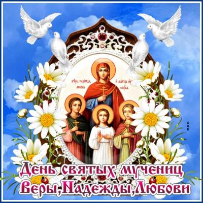 Открытка картинка святые софия вера надежда любовь