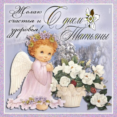 Картинка картинка татьянин день - чудесный праздник