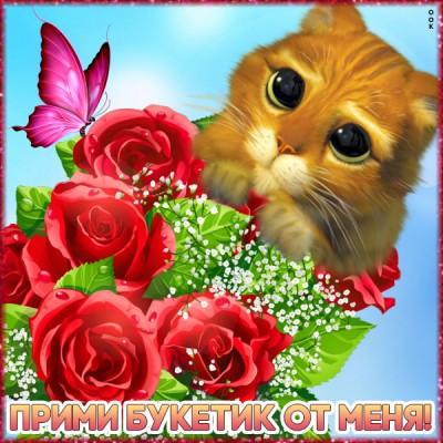 Открытка картинка тебе от меня цветы