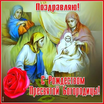 Картинка картинка тебе в день рождества пресвятой богородицы