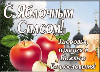 Картинка картинка тебе в день яблочного спаса