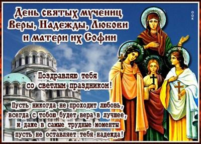 Картинка картинка тебя сердечно поздравляю с днем святых мучениц