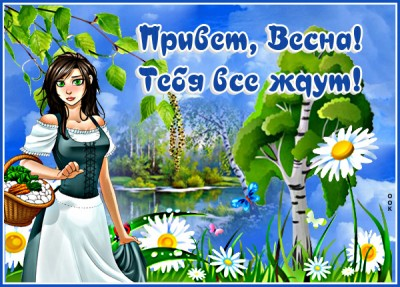 Картинка картинка теплый привет, весна
