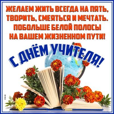 Открытка картинка цветы на день учителя