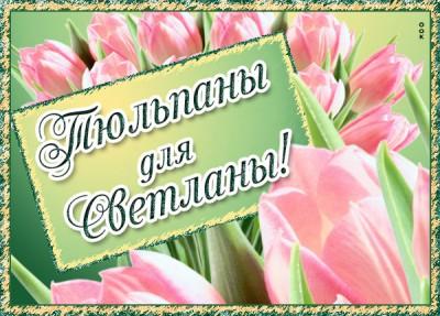 Картинка картинка тюльпаны для светланы