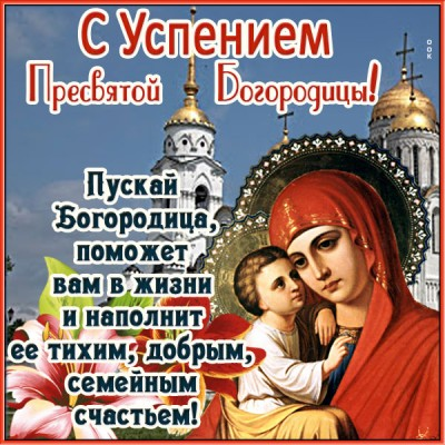 Картинка картинка в день богородицы успения желаем вам благословения