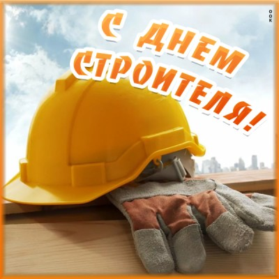 Картинка картинка в день строителя поздравляю тебя от всей души