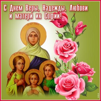 Открытка картинка вера, надежда, любовь и мать их софия с праздником