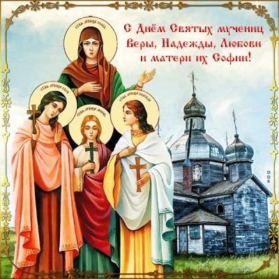 Открытка картинка вера, надежда, любовь с праздником