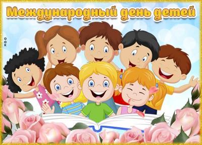 Картинка картинка веселое поздравление с днем детей