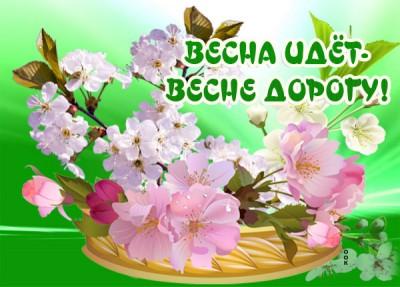 Открытка картинка весна, как же ты прекрасна