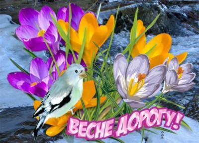 Картинка картинка весна, как же ты прекрасна