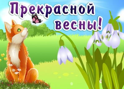 Открытка картинка весна с подснежниками