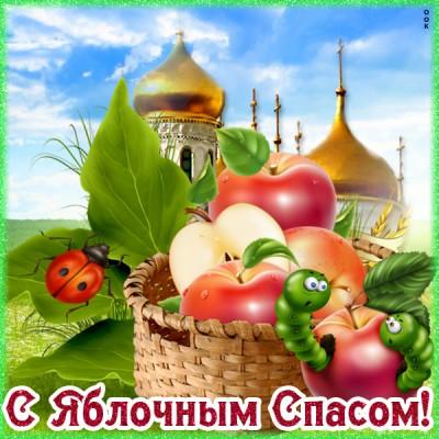 Открытка картинка вкусный праздник яблочный спас