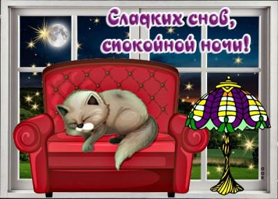 Открытка картинка волшебной спокойной ночи