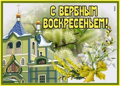 Открытка картинка воскресенье вербное, светлый праздник для нас всех