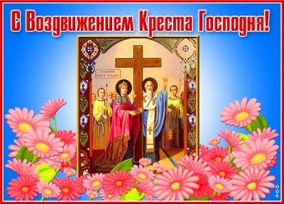 Картинка картинка воздвижение честного и животворящего креста