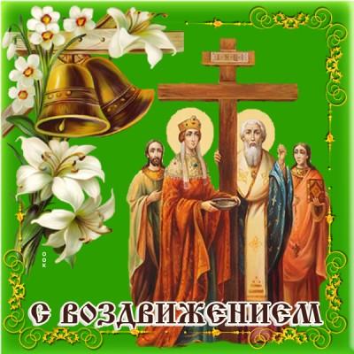 Открытка картинка  воздвижение честного и животворящего креста господня