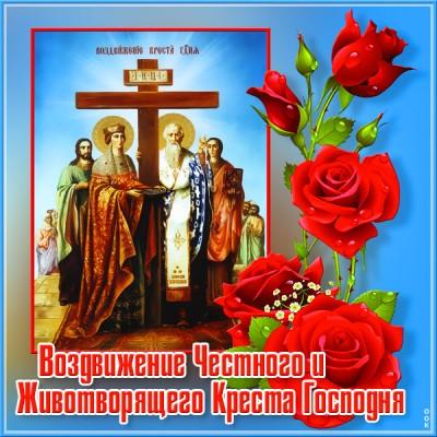 Картинка картинка воздвижение честного и животворящего креста,благополучия всем