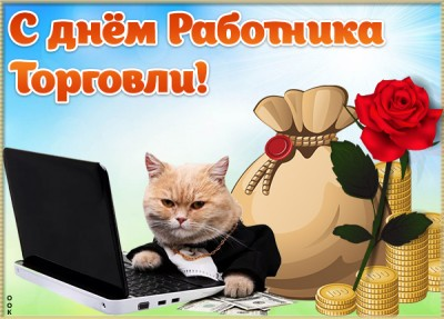 Открытка картинка всех работников торговли с праздником поздравляю