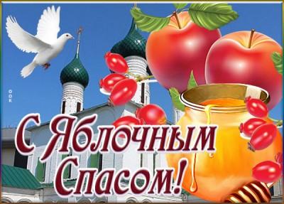 Открытка картинка яблочный спас поздравление