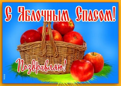 Открытка картинка яблочный спас - с праздником