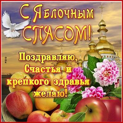 Картинка картинка яблочный спас - светлый праздник