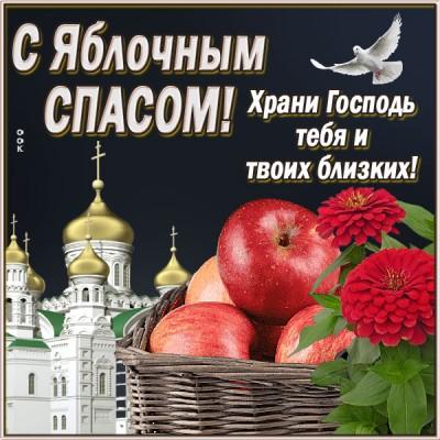 Картинка картинка желаю счастья в день яблочного спаса