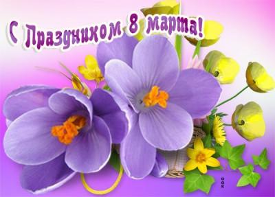 Картинка картинка желаю солнечного настроения в праздник 8 марта