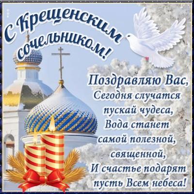 Картинка картинка желаю вам успехов, светлой веры! с праздником крещения!