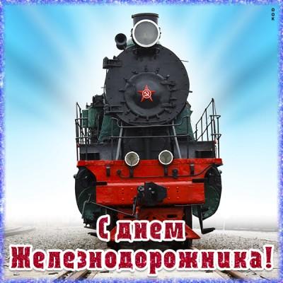 Открытка картинка железнодорожника день сегодня