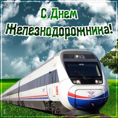 Картинка картинка железнодорожнику