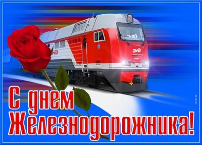 Картинка картинка железнодорожнику поздравление