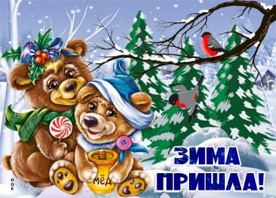 Картинка картинка зима пришла