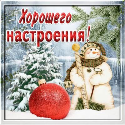 Открытка картинка зимнего настроения