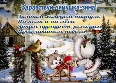 Открытка картинка зимней сказки