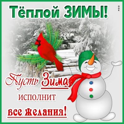 Картинка картинка зимних чудес