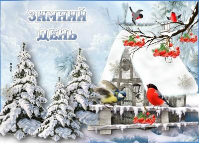 Открытка картинка зимний день