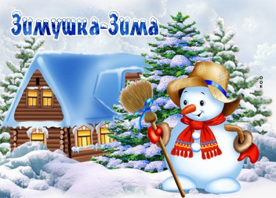 Картинка картинка зимушка-зима