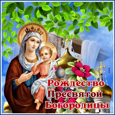Открытка картинки поздравление к празднику рождество пресвятой богородицы