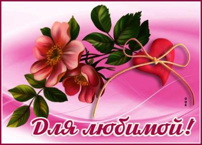 Открытка картинки с цветами для девушки