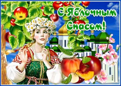 Картинка картинки с яблочным спасом, желаю хорошего дня