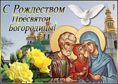Картинка картинки сегодня день рождества пресвятой богородицы