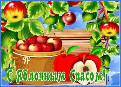 Открытка картинки яблочное поздравление вам на радость