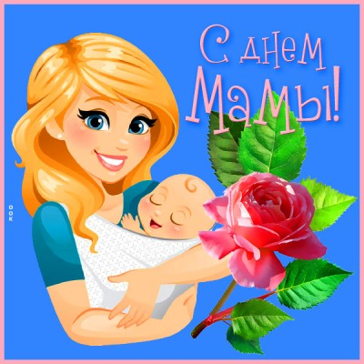 Открытка хорошая картинка день матери