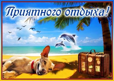 Открытка хорошего вам отпуска, с отпуском