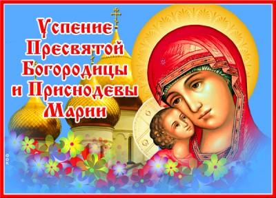 Картинка христианская картинка успение пресвятой богородицы
